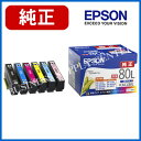【送料無料】エプソン EPSON 純正 インクカートリッジ(6色パック増量タイプ) IC6CL80L