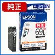 エプソン EPSON 純正 インクカートリッジ ブラック増量 ICBK69L