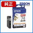 エプソン EPSON 純正 インクカートリッジ ブラック ICBK74【10P27May16】