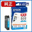 エプソン EPSON 純正 インクカートリッジ シアン ICC69