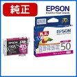 エプソン EPSON 純正 インクカートリッジ マゼンタ ICM50