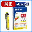 エプソン EPSON 純正 インクカートリッジ イエロー増量 ICY70L【10P28Sep16】