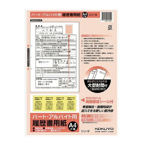 コクヨS&T KOKUYO シン-9 履歴書用紙 パートアルバイト用【10P22Dec17】