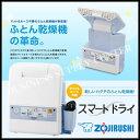 【新生活応援】象印 ふとん乾燥機 布団乾燥機 スマ