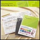 【メール便送料無料2冊まで】コクヨ からだを大事にするノート(からだの備忘録)<ライフイベントサポートシリーズ> LES-H101