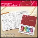 【送料無料】コクヨ 人とのおつきあいを大事にするノート(おつきあいノート)<ライフイベントサポートシリーズ> LES-R101