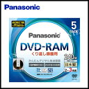 Panasonic 録画用DVD-RAM<9.4GB/5枚> LM-AD240LA5★期間限定★\3000以上のお買上げで送料無料 1/25 9:59まで【10P20Jan17】