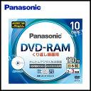 Panasonic LM-AF120LA10 録画用DVD-RAM4.7GB2-3倍速 1枚×10★期間限定★\3000以上のお買上げで送料無料 5/1 9:59まで【10P28Apr17】