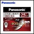 Panasonic 録画用ブルーレイディスク 繰り返し録画用BD-RE<25GB/2倍速/20枚> LM-BE25T20【10P27May16】