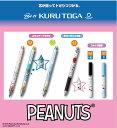 【メール便可能】☆限定デザイン☆三菱鉛筆 クルトガ ラバーグリップ付「スヌーピー」 0.5mm