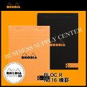 【送料無料】RHODIA(ロディア) ブロック R No.16