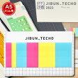【メール便可能】コクヨ ジブン手帳Goods ジブン手帳グッズ フィルムふせん<A5スリム用> 二-JG2