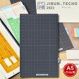 【メール便可能】《9月下旬再販予定》コクヨ ジブン手帳Goods ジブン手帳グッズ 下敷き<A5スリム用> 二-JG4