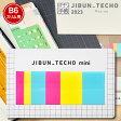 【メール便可能】コクヨ ジブン手帳Goods ジブン手帳グッズ フィルムふせん<B6スリム(mini)用> 二-JGM2