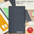【メール便可能】コクヨ ジブン手帳Goods ジブン手帳グッズ 下敷き<B6スリム(mini)用> 二-JGM4