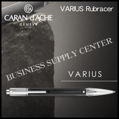 【送料無料】Caran d'Ache(カランダッシュ) ボールペン VARIUS Rubracer(バリアス ラブレーサー) 4480-085 経年劣化やひび割れに強く、柔らかい肌触りを実現した天然ラバー素材を使用