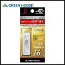 【ネコポス可能】グリーンハウス データ復元サービス付きUSBメモリー<16GB> GH-UFDSNDA-16G
