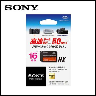 SONY MS-HX16B メモリースティックPRO HG Duo ハイスピード 16GB メモリースティックPRO HG Duoハイスピード【くわしい】