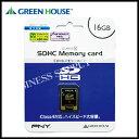 【メール便可】グリーンハウス SDHCメモリーカード SDHC-16GP4 SDカード【よくばり通信2017春】