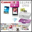 【送料無料】【2014年モデル】Canon(キヤノン) コンパクトフォトプリンター SELPHY CP910【10P27May16】