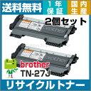 【2個セット】ブラザー TN-27J[TN27J] (ブラック/黒) リサイクルトナー