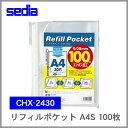 セキセイ リフィルポケット A4S タテ型 100枚 CHX-2430-00 (M201606)