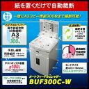 【代引不可】アイリスオーヤマ オートフィードシュレッダー BUF300C-W (M201703)
