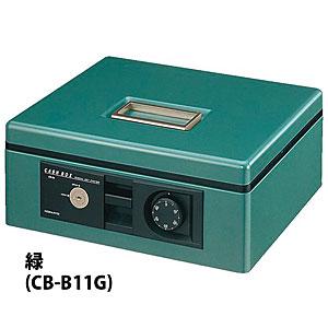 コクヨ KOKUYO CB-B11G 手提げ金庫 ダイヤル錠 ブザー付き A4 鍵2個付