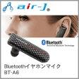 【メール便不可】エアージェイ Bluetooth 3.0 AirPhone 携帯電話用ワイヤレスイヤホンマイク BT-A6