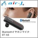 【メール便不可】エアージェイ Bluetooth 3.0 AirPhone 携帯電話用ワイヤレスイヤホンマイク BT-A6★期間限定★\3000以上のお買上げで送料無料 12/8 9:59まで【10P03Dec16】