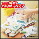 【宅配便】シヤチハタ ポンピタ おなまえスタンプ 大・小文字...