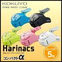 【宅配便】コクヨ 針なしステープラー ハリナックス<コンパクトアルファ> SLN-MSH305