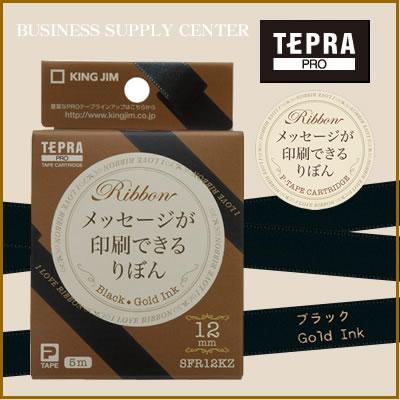 キングジム テプラPRO用 テープカートリッジ りぼん<ブラック/金文字/幅12mm/長さ5m> SFR12KZ(M201703)【10P26Jan18】