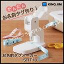 楽天ビジネスサプライセンター【宅配便】キングジム 新商品 お名前タグメーカー SRT10