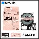キングジム テプラPRO テープカートリッジ 模様ラベル SWM9PH<水玉ピンク/グレー文字/幅9mm/長さ8m>
