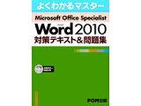 FOM出版 FPT1032 MOS Word 2010 問題集 (1965699)