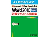 FOM出版 FPT1107 MOS Word 2010 Exp 問題集 (1965700)