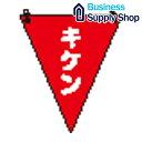 ユニット 三角旗 キケン/372-65
