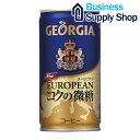 ジョージア ジョージア ヨーロピアン185g/30缶