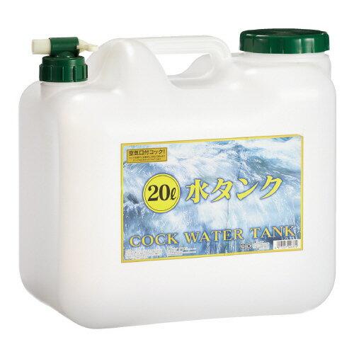 プラテック コック付水缶 BUB-20