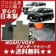 【ポイント10倍】【送料無料】トヨタ 新型ノア 新型ヴォクシースタンダードシリーズ7人 8人 ハイブリッド カーマット80系 ZRR8#80系 ZWR8# NOAH VOXY 2014/1〜 純正10P01Mar15