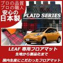【送料無料】日産 リーフ カーマット/フロアマット・プレイドシリーズ・ニッサン NISSAN・ZE01・AZE0