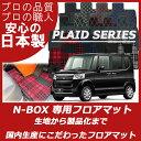 【送料無料】ホンダ N-BOX JF1/JF2 2011/12〜 フロアマット/カーマット プレイドシリーズ スライドリアシート対応 HONDA 10P03Dec16