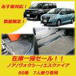 【ポイント10倍】【送料無料】トヨタ 新型ノア 新型ヴォクシー エスクァイア 在庫一掃セール7人乗り専用 カーマット80系2014/1〜 ZWR/ZRR 80/85G/ ノア ヴォクシー フロアマット