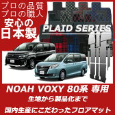 【ポイント10倍】トヨタ 新型ノア 新型ヴォクシープレイドシリーズ7人 8人 ハイブリッド カーマット80系2014/1〜 ZWR/ZRR 80/85G/ ノア ヴォクシー フロアマット