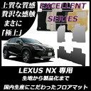 レクサス NX 日本製フロアマット カーマット AYZ10 AYZ15 AGZ10 AGZ15(CVT・6AT / FF・4WD) ・2014年7月〜 Lexus エクセレントシリーズ 新型 NX200t NX300h