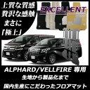 【送料無料】トヨタ 新型アルファード 新型ヴェルファイア30系 AGH30W,GGH30W フロアマット カーマット 7人 8人 ハイブリッド 2015/2〜 エクセレントシリーズ