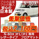 ホンダ N-BOX フロアマット カーマット アニマル柄・レザーシリーズJF1/JF22011/12〜 HONDA【送料無料】 【ESTATE】