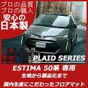 【送料無料】トヨタ 新型 エスティマ アエラス プレイドシリーズ カーマット フロアマット 50系 ACR50W/ACR55W/GSR50W・2006/1〜2012/5・2012/5〜2016/6・2016/6〜 10P03Dec16