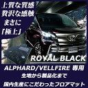 トヨタ 新型アルファード 30系 新型ヴェルファイア 30系+ステップマット+ラゲッジマット付20台セット限定ロイヤルブラックカーマットAGH30W,GGH30W7人 8人 ハイブリッド2015/2〜現行純正 10P03Dec16